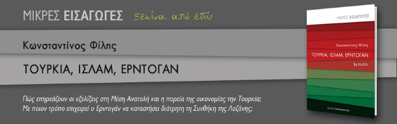Τουρκία Ισλάμ Ερντογάν - Κωνσταντίνος Φίλης