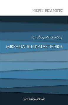 Μικρασιατική Καταστροφή - Ιάκωβος Μιχαηλίδης
