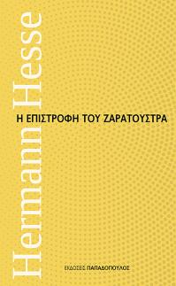 Η επιστροφή του Ζαρατούστρα - Herman Hesse