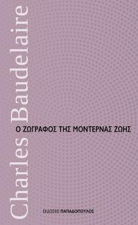 Ο Ζωγράφος της Μοντέρνας Ζωής - Charles Baudelaire