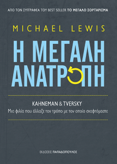 Η Μεγάλη Ανατροπή - Michael Lewis
