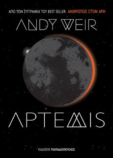 ΑΡΤΕΜΙS - Andy Weir