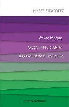 Μοντερνισμός - Θάνος Βερέμης