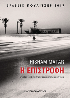Η Επιστροφή - Hisham Matar