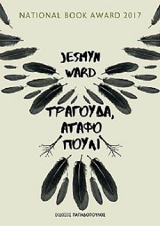 Τραγούδα Άταφο Πουλί - Jesmyn Ward