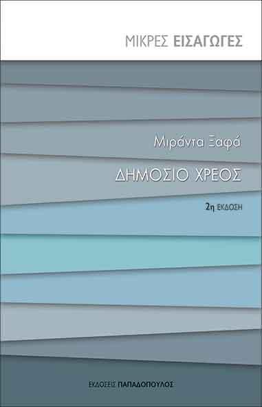 DHMOSIO_XREOS