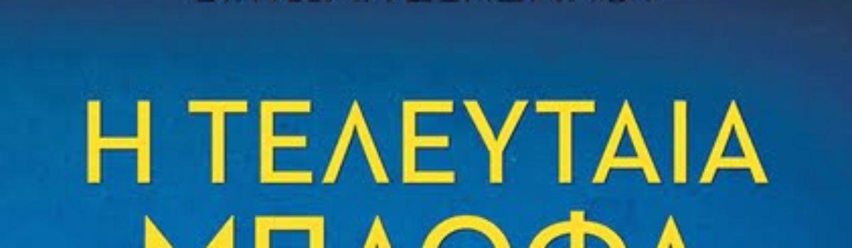 «Η τελευταία μπλόφα», στα βιβλιοπωλεία στις 17 Ιουνίου από τις Εκδόσεις Παπαδόπουλος