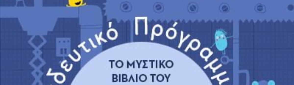 Οι ΜΙΚΡΕΣ ΕΙΣΑΓΩΓΕΣ στο Delphi Economic Forum 2019