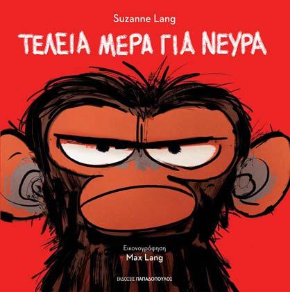TELEIA-MERA-GIA-NEVRA_cover