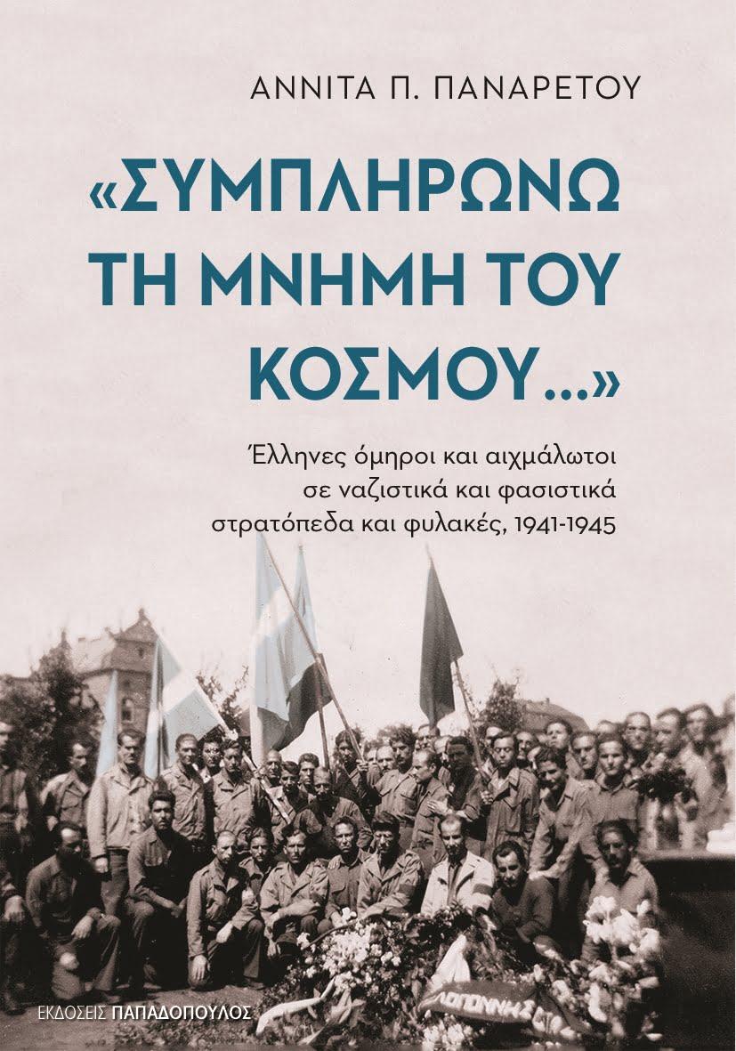 «Συμπληρώνω τη μνήμη του κόσμου»: Έλληνες όμηροι και αιχμάλωτοι σε ναζιστικά και φασιστικά στρατόπεδα και φυλακές, 1941-1945