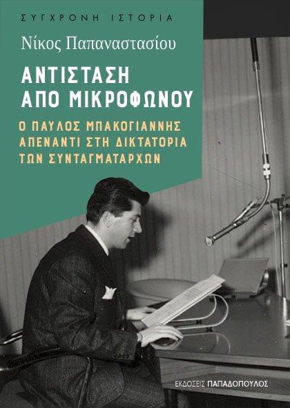 25.150-ANTISTASH-APO-MIKROFONOY
