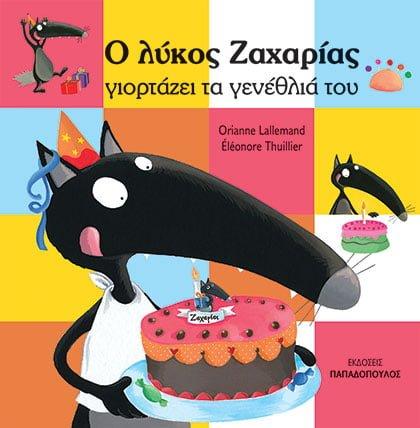 Ο λύκος Ζαχαρίας-Γενέθλια