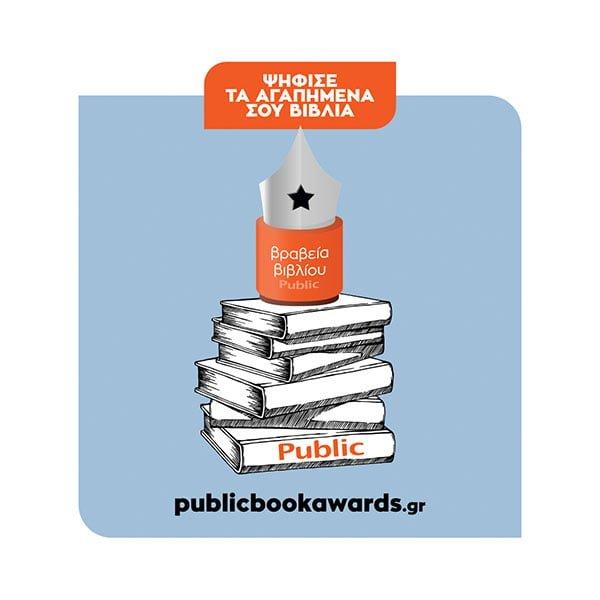 Βραβεία Βιβλίου Public 2020: Ψήφισε τα αγαπημένα σου από τις Εκδόσεις Παπαδόπουλος