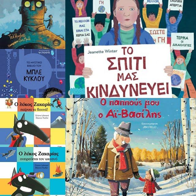 Βιβλία που μιλούν για την προστασία του περιβάλλοντος