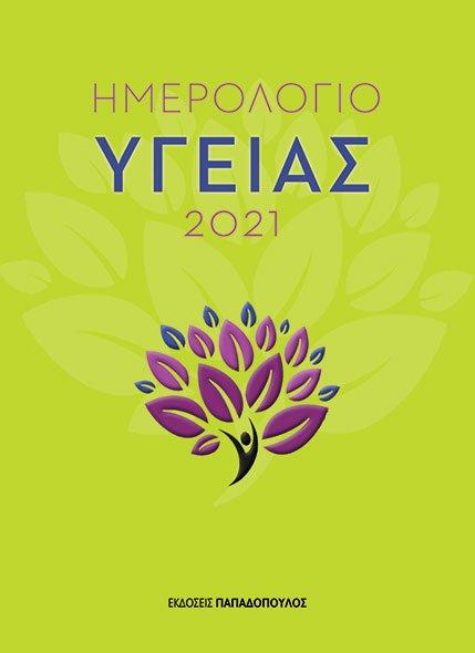 ΗΜΕΡΟΛΟΓΙΑ 2021, ΗΜΕΡΟΛΟΓΙΟ ΥΓΕΙΑΣ