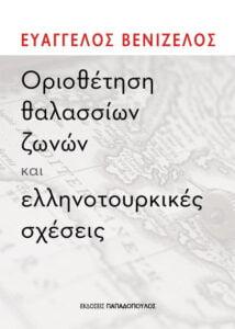ΟΡΙΟΘΕΤΗΣΗ ΘΑΛΑΣΣΙΩΝ ΖΩΝΩΝ - ΕΥΑΓΓΕΛΟΣ ΒΕΝΙΖΕΛΟΣ