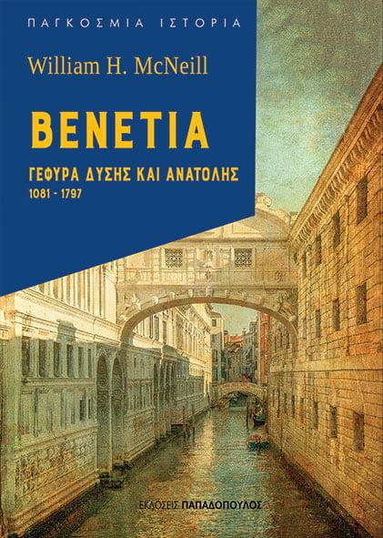 Βενετία: Γέφυρα Δύσης και Ανατολής, 1081-1797