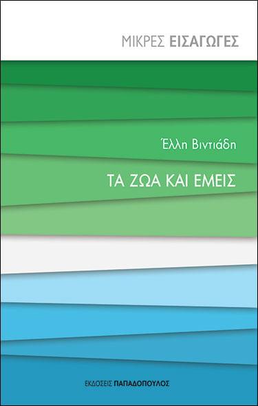 25.325-TA-ZOA-KAI-EMEIS