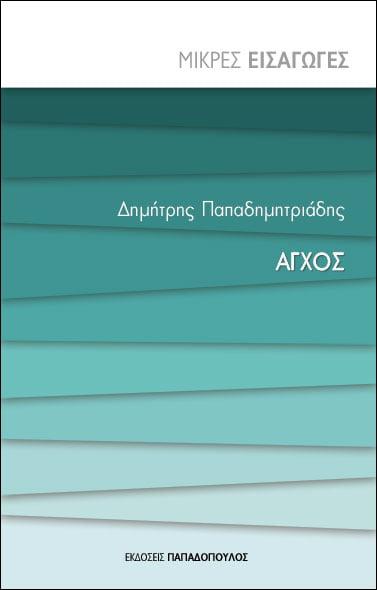 25.327-AGXOS