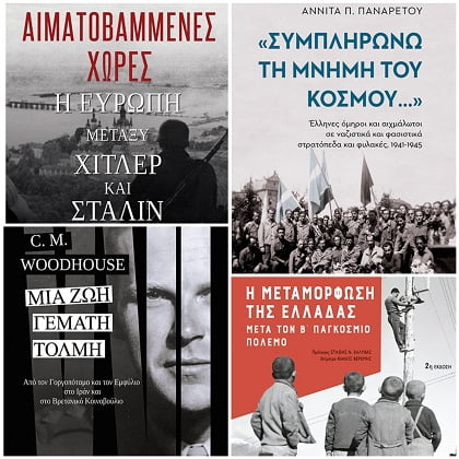 Βιβλία για τον Β' Παγκόσμιο Πόλεμο και τις συνέπειες του σε Ελλάδα και Ευρώπη