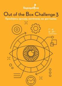 ΧΑΡΙΣΜΑΘΕΙΑ – Out of the Box Challenge 3