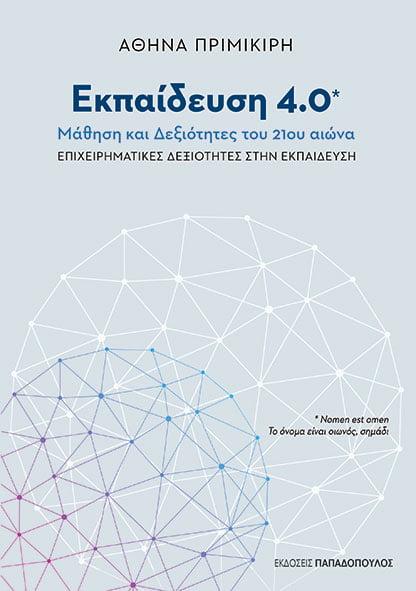ekpaideysh 4.0