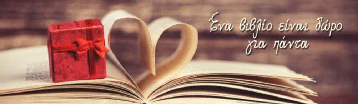 Ένα βιβλίο είναι δώρο για πάντα