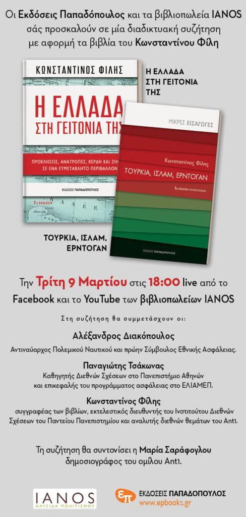«Η Ελλάδα στη γειτονιά της» και «Τουρκία, Ισλάμ, Ερντογάν»