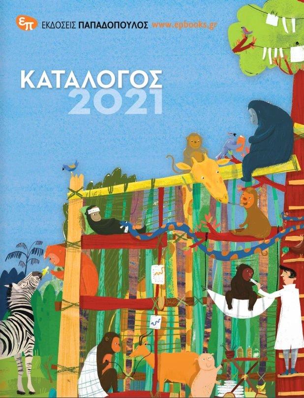 ΚΑΤΑΛΟΓΟΣ 2021