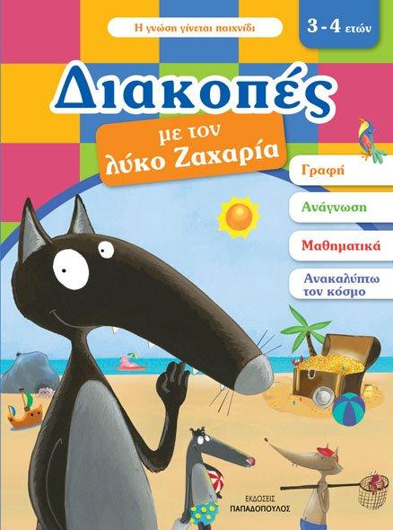 18.330-LYKOS-ZAXARIAS-DIAKOPES-3-4
