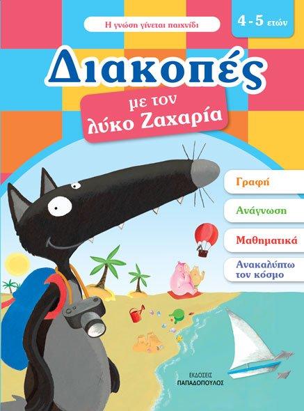 18.331-LYKOS-ZAXARIAS-DIAKOPES-4-5