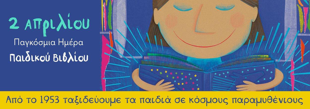 Ξεφυλλίστε τις ΣΕΛΙΔΕΣ μας: Τεύχος αφιερωμένο στην Ημέρα Παιδικού Βιβλίου