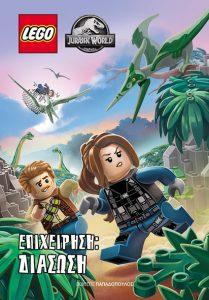 LEGO JURASSIC WORLD - ΕΠΙΧΕΙΡΗΣΗ: ΔΙΑΣΩΣΗ