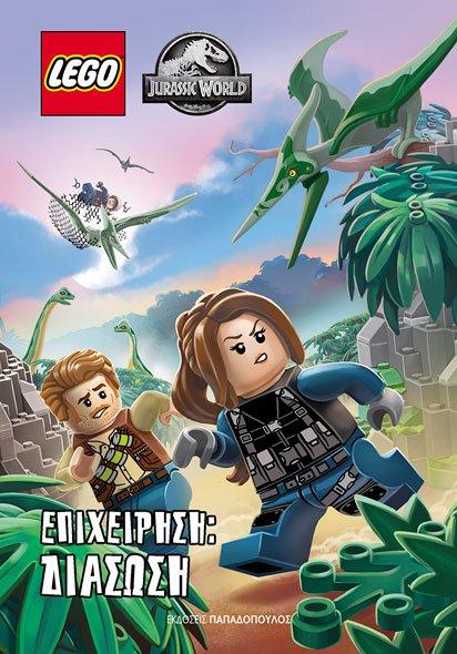LEGO-JURASSIC-WORLD-EPIXEIRHSH-DIASOSH