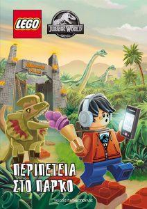 LEGO JURASSIC WORLD - ΠΕΡΙΠΕΤΕΙΑ ΣΤΟ ΠΑΡΚΟ