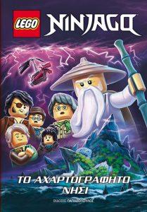 LEGO NINJAGO - ΤΟ ΑΧΑΡΤΟΓΡΑΦΗΤΟ ΝΗΣΙ