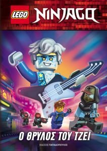 LEGO NINJAGO - Ο ΘΡΥΛΟΣ ΤΟΥ ΤΖΕΪ