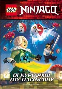 LEGO NINJAGO - ΟΙ ΚΥΡΙΑΡΧΟΙ ΤΟΥ ΠΑΙΧΝΙΔΙΟΥ