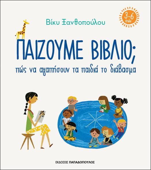 18672-PAIZOYME-BIBLIO-01