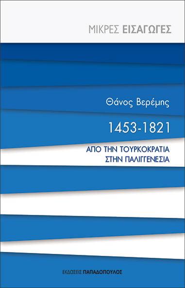 25329-1453-1821_exof
