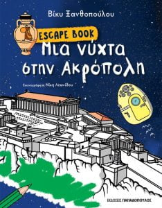 ESCAPE BOOK: ΜΙΑ ΝΥΧΤΑ ΣΤΗΝ ΑΚΡΟΠΟΛΗ