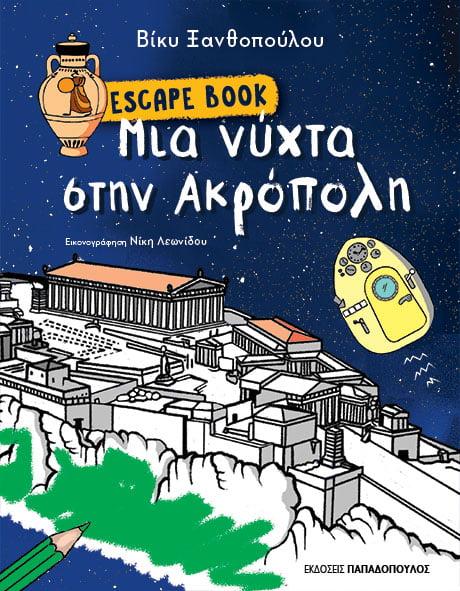 ESCAPE-BOOK-AKROPOLH