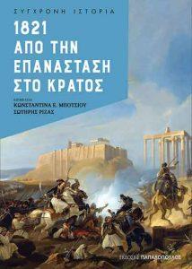1821 - ΑΠΟ ΤΗΝ ΕΠΑΝΑΣΤΑΣΗ ΣΤΟ ΚΡΑΤΟΣ