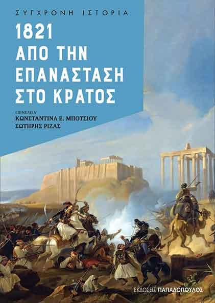 25179-1821-APO-THN-EPANASTASH-STO-KRATOS
