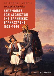 ΑΝΤΑΜΟΙΒΕΣ ΤΩΝ ΑΓΩΝΙΣΤΩΝ ΤΗΣ ΕΛΛΗΝΙΚΗΣ ΕΠΑΝΑΣΤΑΣΗΣ 1828-1844