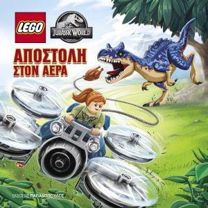 LEGO JURASSIC WORLD-ΑΠΟΣΤΟΛΗ ΣΤΟΝ ΑΕΡΑ