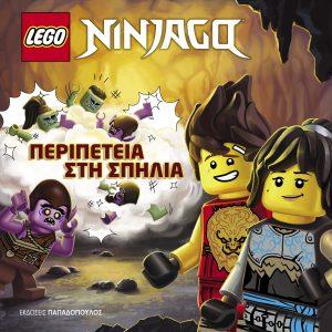 LEGO NINJAGO - ΠΕΡΙΠΕΤΕΙΑ ΣΤΗ ΣΠΗΛΙΑ