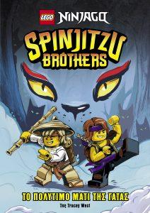 LEGO NINJAGO - SPINJITZU BROTHERS - ΤΟ ΠΟΛΥΤΙΜΟ ΜΑΤΙ ΤΗΣ ΓΑΤΑΣ