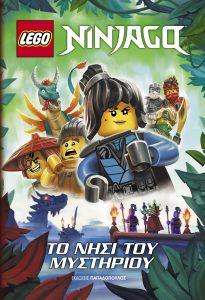 LEGO NINJAGO - ΤΟ ΝΗΣΙ ΤΟΥ ΜΥΣΤΗΡΙΟΥ