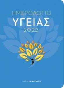 ΗΜΕΡΟΛΟΓΙΟ ΥΓΕΙΑΣ 2022